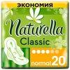 Naturella прокладки Camomile Classic Normal