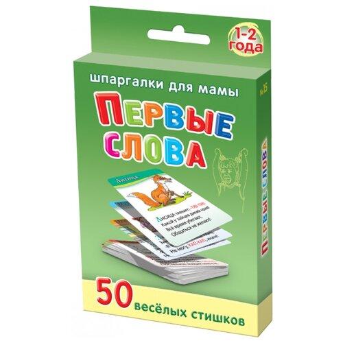 Набор карточек Шпаргалки для мамы Первые слова 1-2 года 9x6 см 50 шт. шпаргалки для мамы настольная игра мемо 1