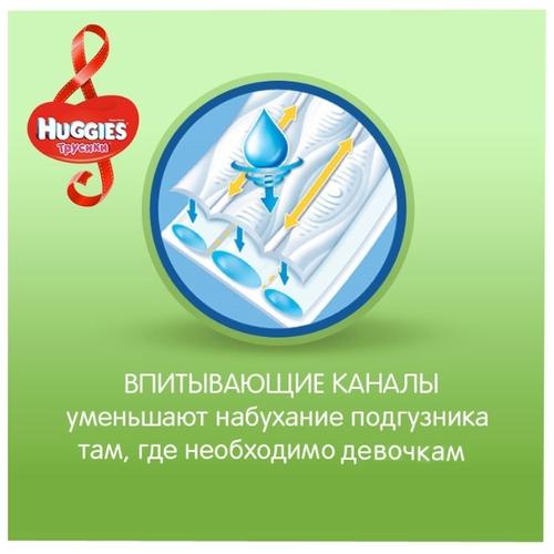Купить Huggies трусики для девочек 5 (13-17 кг) 32 шт. по выгодной ... ec72ffc0a1b