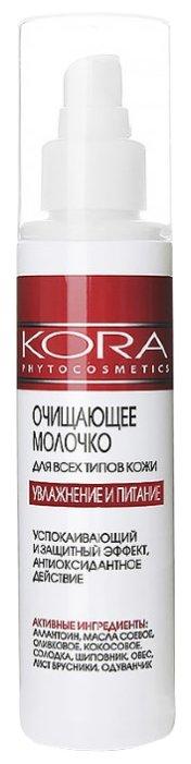 Kora молочко очищающее для всех типов кожи