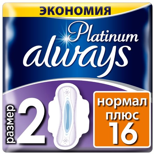 Always прокладки Platinum Ultra Normal Plus 16 шт.Прокладки и тампоны<br>
