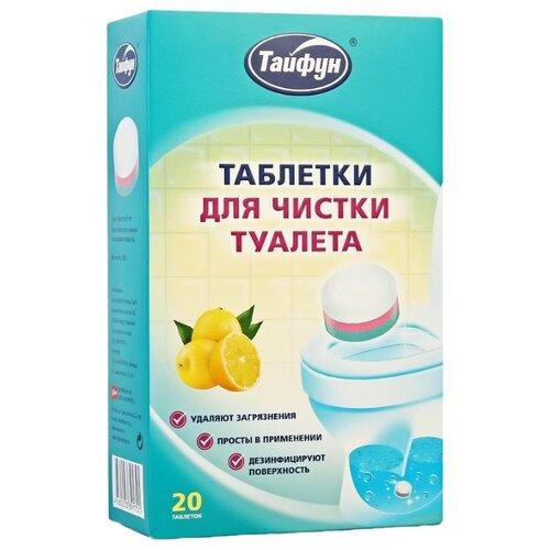 Тайфун таблетки для туалета 20 шт.Для кафеля, сантехники и труб<br>