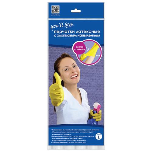цена Перчатки you'll love латексные с хлопковым напылением, размер L, цвет желтый онлайн в 2017 году