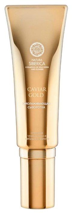 Natura Siberica Caviar Gold Омолаживающая сыворотка Инъекция молодости для лица, шеи и области декольте