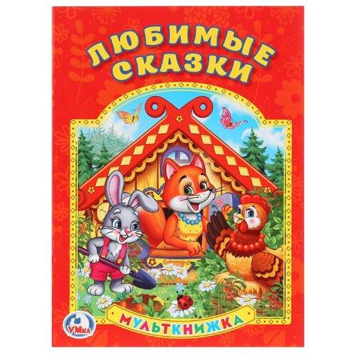 Купить Мульткнижка. Любимые сказки, Умка, Книги для малышей