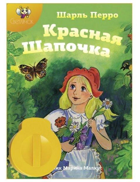 Диафильм Светлячок Красная шапочка. Ш. Перро