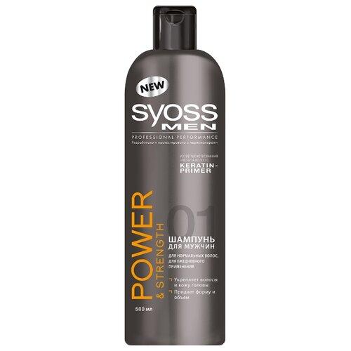 Syoss Men шампунь Power & Strength для нормальных волос 500 мл syoss power