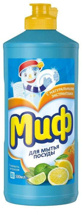 Миф Средство для мытья посуды Свежесть цитрусов