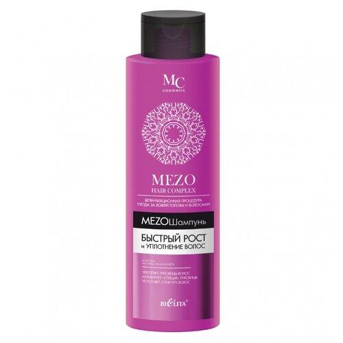 Bielita мезошампунь Mezo Hair Complex Быстрый рост и уплотнение волос 520 мл bielita мезобальзам mc cosmetic mezo hair complex быстрый рост и объем волос 200 мл