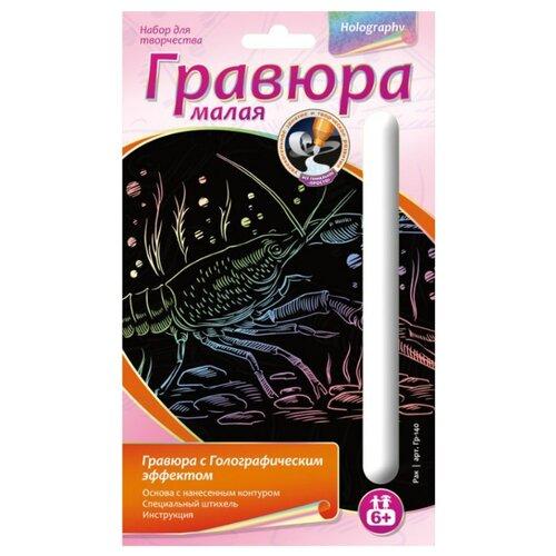 Купить Гравюра LORI Рак (Гр-140) цветная основа с голографическим эффектом, Гравюры