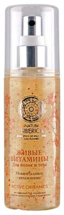 Natura Siberica Active Organics Спрей