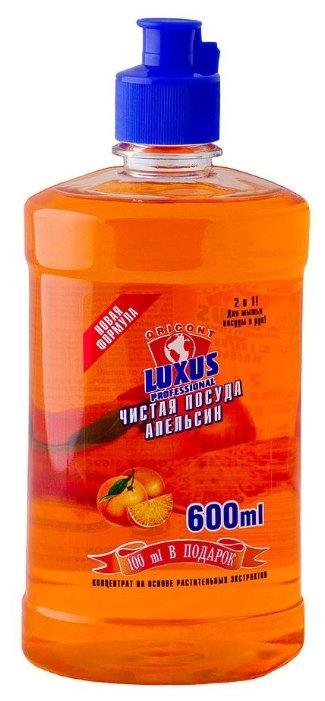 Luxus Средство для мытья посуды Апельсин