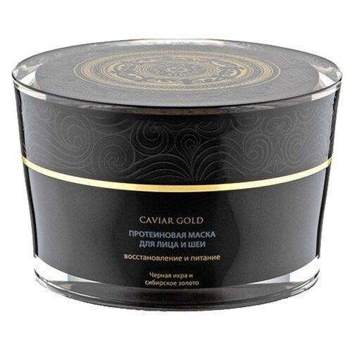 Natura Siberica маска для лица и шеи Caviar Gold протеиновая, 50 мл natura siberica absolut подтягивающий крем для лица caviar 50мл