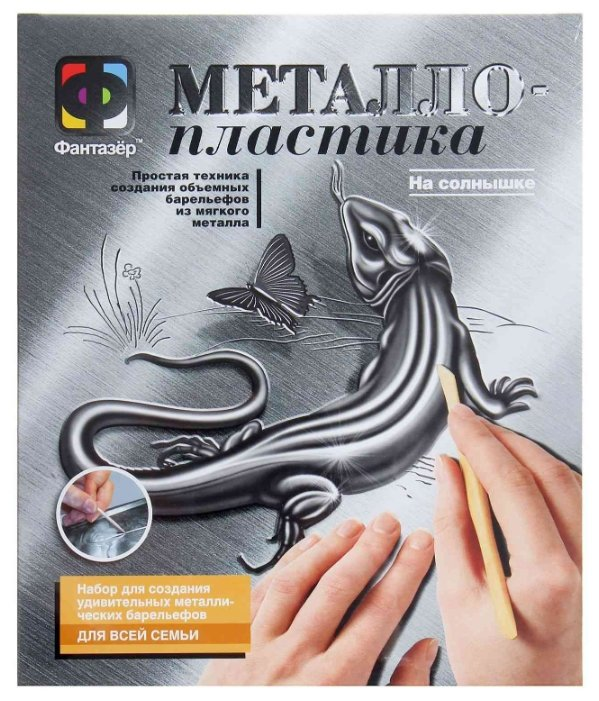 Металлопластика Фантазёр На солнышке N6 (ящерица) (437006) серебристая основа