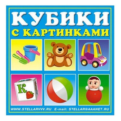 Купить Кубики-пазлы Stellar с картинками 00834, Детские кубики