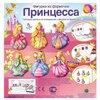 4M Фигурки из формочки - Принцесса (00-03528)
