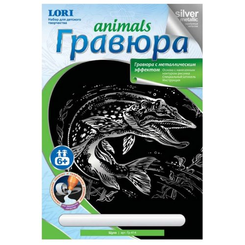 Купить Гравюра LORI Animals. Щука (Гр-414) серебристая основа, Гравюры