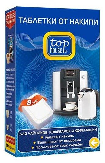 Таблетки Top House от накипи для чайников, кофеварок и кофемашин 8 шт.