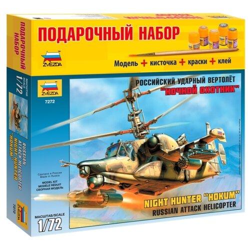 Купить Сборная модель ZVEZDA Российский ударный вертолет Ночной охотник К-50Ш (7272PN) 1:72, Сборные модели