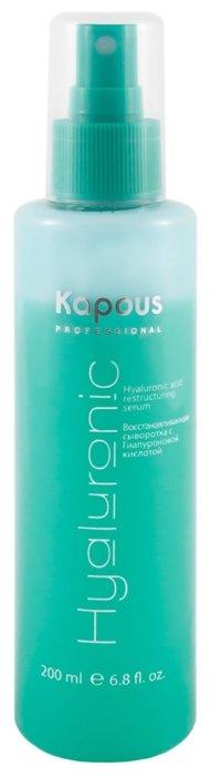 Kapous Professional Hyaluronic Acid Сыворотка восстанавливающая