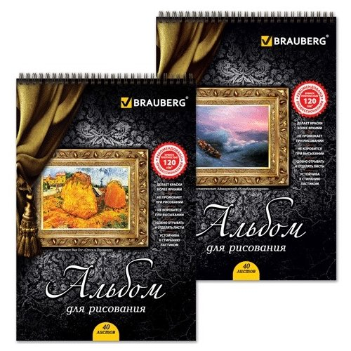 Альбом для рисования BRAUBERG 29.7 х 21 см (A4), 120 г/м², 40 л.