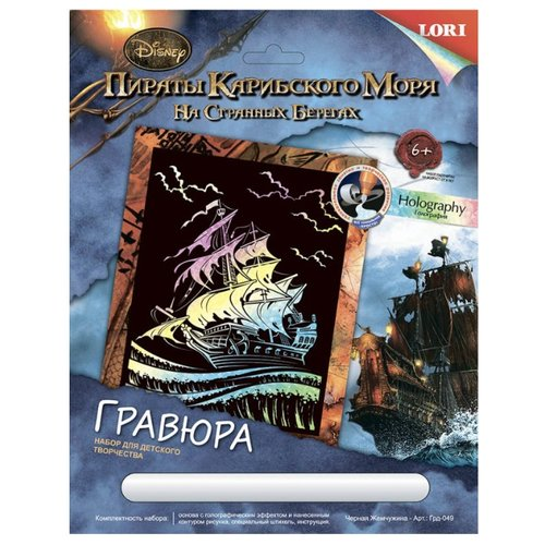 Купить Гравюра LORI Чёрная Жемчужина (Грд-049) цветная основа с голографическим эффектом, Гравюры