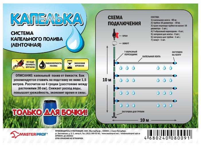 Masterprof Набор капельного полива Капелька (ленточная), длина шланга:40 м