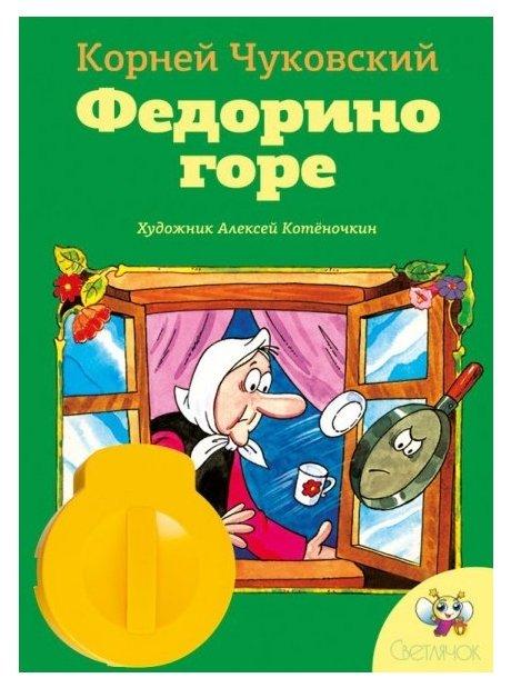 Диафильм Светлячок Федорино горе. К. И. Чуковский
