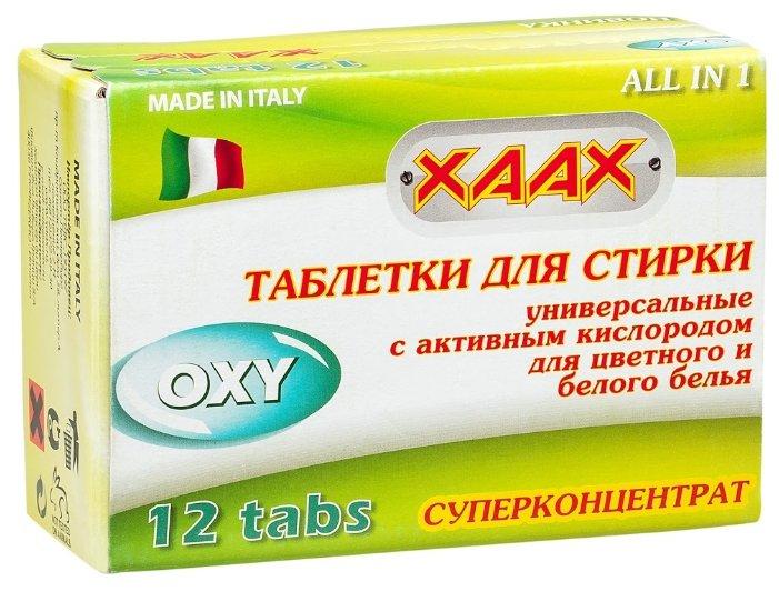 Таблетки XAAX универсальные с активным кислородом