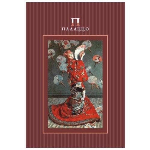 Купить Планшет для акварели Лилия Холдинг Палаццо К.Моне Японка 21 х 14.8 см (A5), 200 г/м², 20 л., Альбомы для рисования