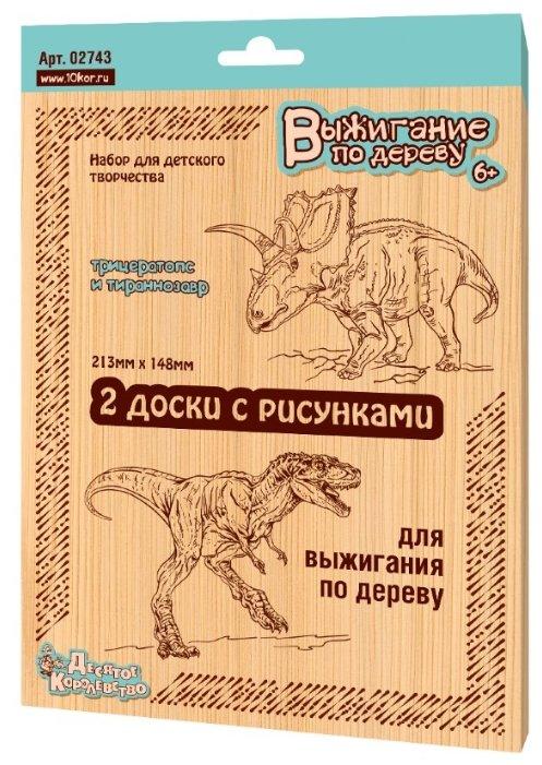 Десятое королевство Набор для выжигания Трицератопс и Тираннозавр