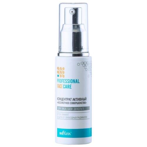 Bielita Professional Face Care Концентрат активный Абсолютное совершенство для лица, шеи и декольте, 50 мл