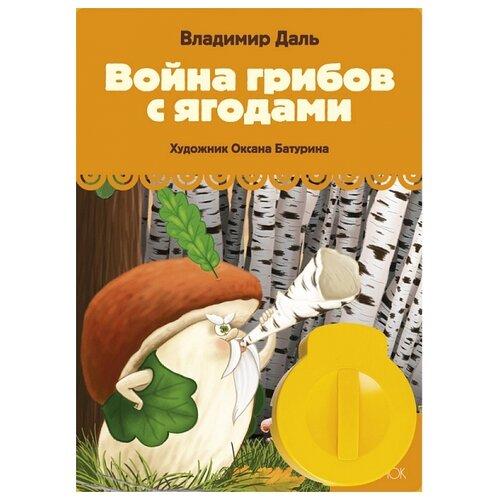 Диафильм Светлячок Война грибов с ягодами. В. И. Даль