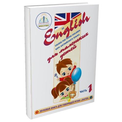 Купить Пособие для говорящей ручки Знаток Курс английского языка для маленьких детей. Часть 1 ZP-40034, Обучающие материалы и авторские методики