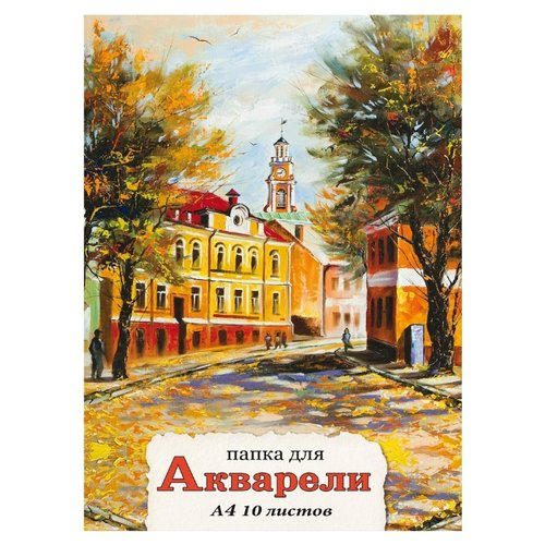 Купить Папка для акварели Проф-Пресс 29.7 х 21 см (A4), 200 г/м², 10 л., Prof-Press, Альбомы для рисования