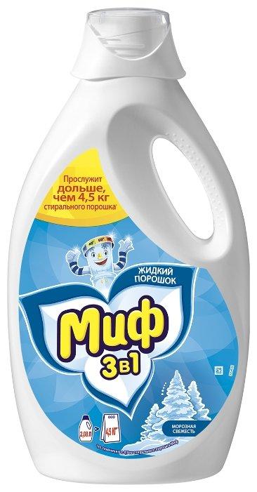 Жидкость для стирки Миф 3 в 1 Морозная свежесть
