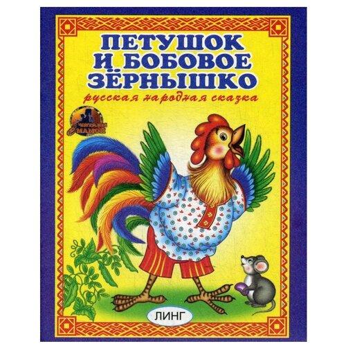Купить Читаем с мамой. Петушок и бобовое зернышко, ЛИНГ, Книги для малышей