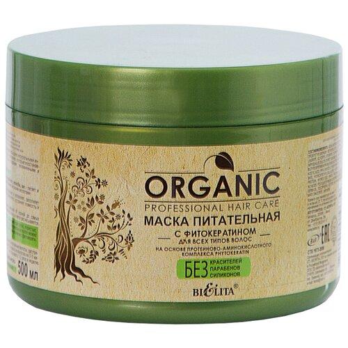Купить Bielita Professional Organic Hair Care Маска питательная с фитокератином для волос и кожи головы, 500 мл