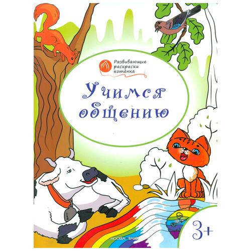 Вако Оранжевый котенок. Учимся общению: развивающие раскраски для детей 3–4 лет