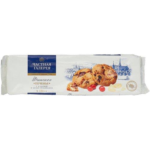 печенье датское сахарное 400г частная галерея Печенье Частная Галерея финское с клюквой и белым шоколадом, 150 г