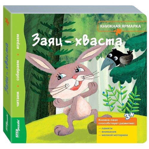 Фото - Книжка-игрушка Книжная ярмарка. Заяц-хваста репка заяц хваста