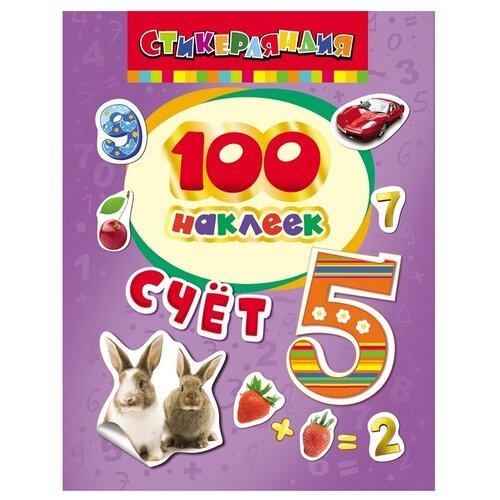 Фото - РОСМЭН Набор наклеек Стикерляндия Счет, 100 шт. (26933) росмэн набор 100 наклеек герои
