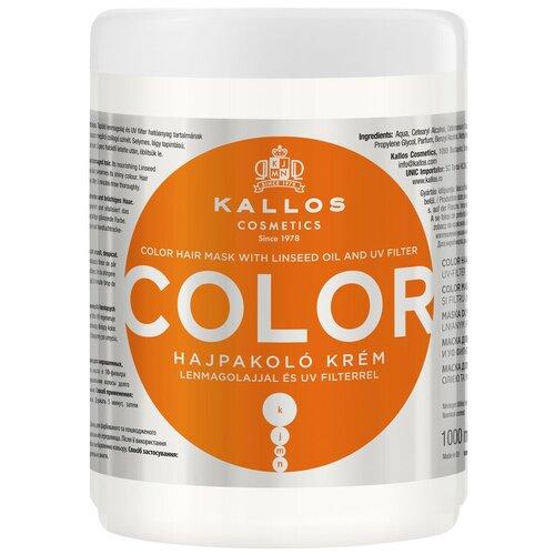 Купить Kallos KJMN Маска с льняным маслом и УФ- фильтром для окрашенных, поврежденных волос Color, 1000 мл