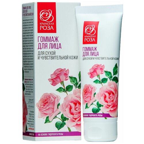 Фото - Крымская роза Гоммаж для лица для сухой и чувствительной кожи 75 мл крымская роза очищающая маска для лица lavender с голубой глиной для проблемной кожи 75 мл