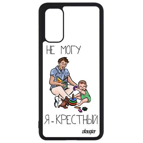 """Чехол на телефон Galaxy S20, S20 5G, """"Не могу - стал крестным!"""" Семья Карикатура"""