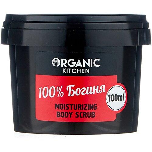 Organic Kitchen Скраб для тела 100% богиня, 100 мл