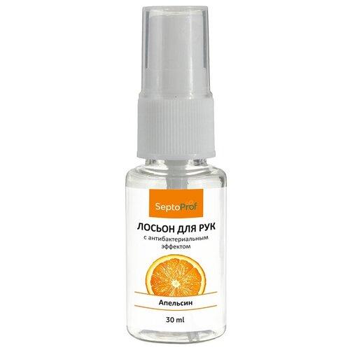 Лосьон для рук Апельсин с антибактериальным эффектом 30 мл