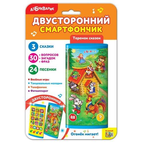 Фото - Интерактивная развивающая игрушка Азбукварик Двусторонний смартфончик. Теремок сказок, синий/желтый развивающая игрушка smart baby смартфончик jb0205580 желтый