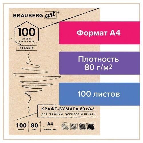 Крафт-бумага для графики, эскизов, печати, А4(210х297мм), 80г/м2, 100л, BRAUBERG ART CLASSIC,112484