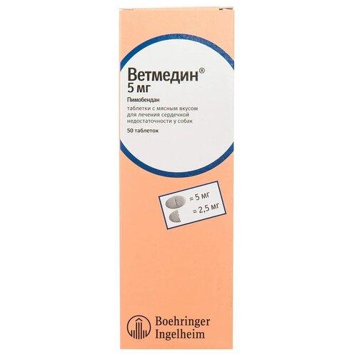 ВЕТМЕДИН 5 мг таблетки для собак для лечения сердечной недостаточности уп. 50 таблеток (50 таблеток) pycnogenol экстракт сосновой коры 50мг 30таблеток